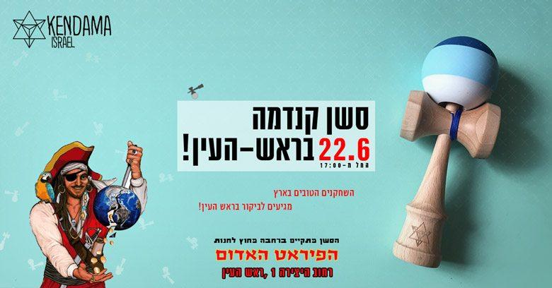 rosh22web