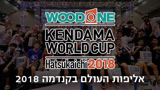 אליפות העולם בקנדמה 2018!!!