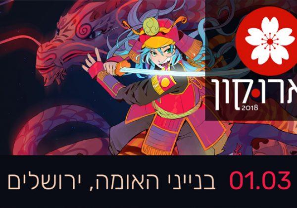 קנדמה ישראל מגיעים להארוקון 2018!